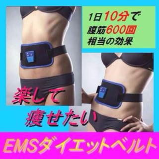 【最安値♪】 EMSダイエットベルト(エクササイズ用品)