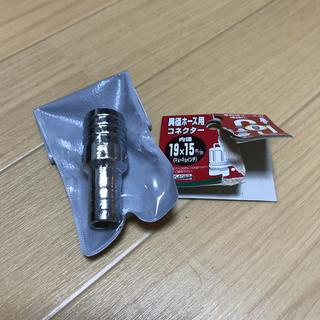 ☆異径ホースコネクター φ19×15mm☆開封のみ未使用(その他)
