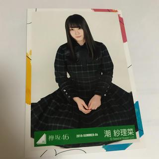 ケヤキザカフォーティーシックス(欅坂46(けやき坂46))の潮紗理菜 生写真(アイドルグッズ)