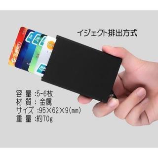 【ブラック】イジェクト式カードホルダー マネークリップ付き RFID防止機能(マネークリップ)