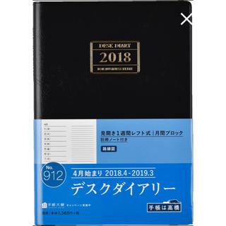 2018年 新品☆未使用 手帳の高橋 デスクダイアリー No.912 4月始まり(手帳)