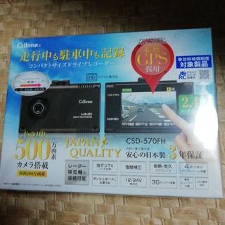 新品 ドラレコ ドライブレコーダー セルスターCSD-570FH