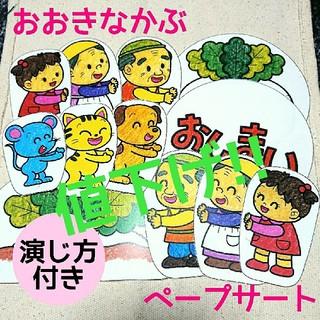 ペープサート「おおきなかぶ」(おもちゃ/雑貨)