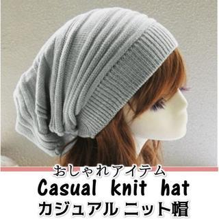 ゆったり_ふんわり男女兼用ニット帽 グレー(b8_gy)(ニット帽/ビーニー)