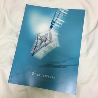 スタージュエリー(STAR JEWELRY)のスタージュエリー  2018 yearbook(その他)