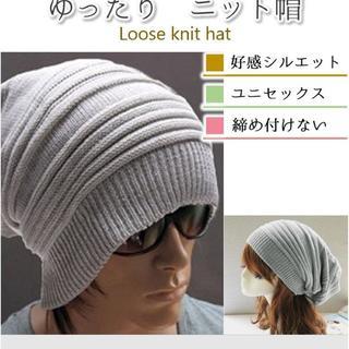 男女兼用ゆ_ったりニット帽 グレー(b8_gy)(ニット帽/ビーニー)
