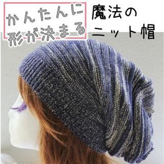オシャレなゆったり男女兼_用ニット帽 ブルー(b8_bu)(ニット帽/ビーニー)