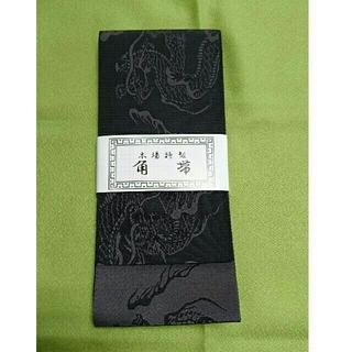 角帯 男帯 竜 龍  (帯)