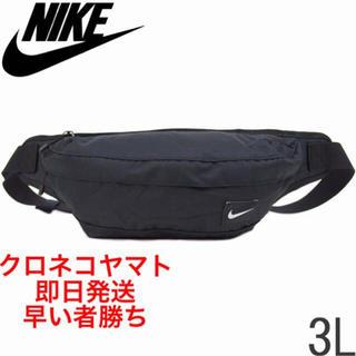 NIKE -  早い者勝ち‼️新品 ナイキ ランニング バッグ キャパシティウエストパック