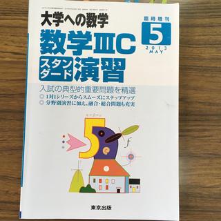 大学への数学 数学III C  スタンダード演習 2013 5月臨時増刊号