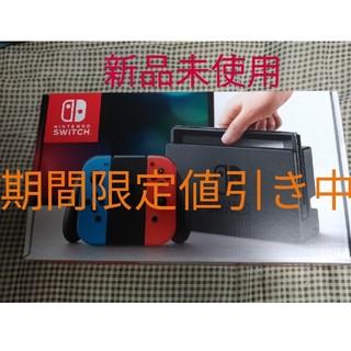 Nintendo Switch - Nintendo Switch 本体 ネオンブルー/ネオンレッド 新品未使用