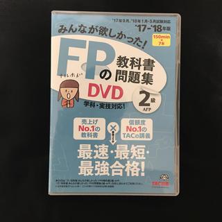 タックシュッパン(TAC出版)のみんなが欲しかった FP2級 DVD TAC(資格/検定)