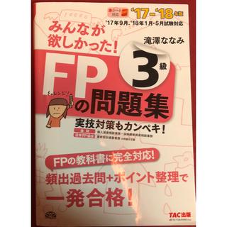 タックシュッパン(TAC出版)のFP3級 問題集(資格/検定)
