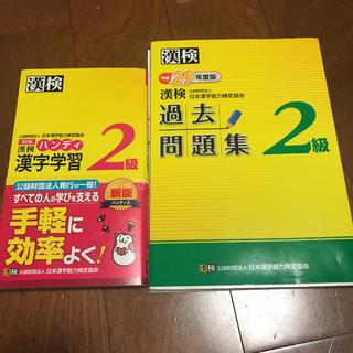 漢検 ハンディ2級と平成29年度版 漢検 過去問題集 2級 2冊セット