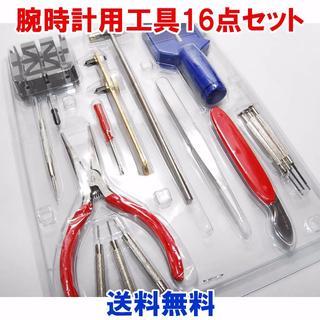 自分でできる腕時計用工具16点セット 取扱説明書付 電池交換 ベルト調整(その他)