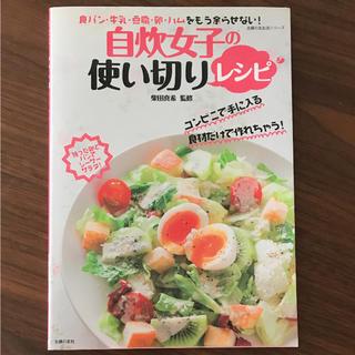 自炊女子の使い切りレシピ : 食パン・牛乳・豆腐・卵・ハムをもう余らせない!