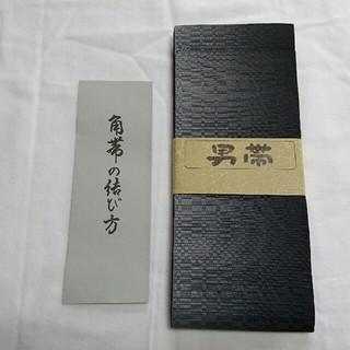 角帯 男帯  変わり市松(帯)