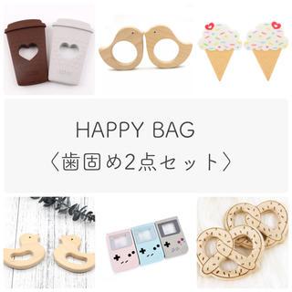歯固め HAPPY BAG〈歯固め2点セット〉(おもちゃ/雑貨)