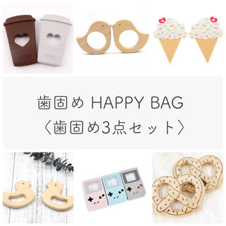 歯固め HAPPY BAG〈歯固め3点セット〉(おもちゃ/雑貨)