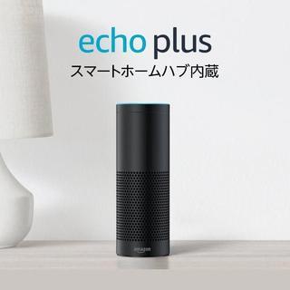新品・未開封 Echo Plus (エコープラス) amazon アマゾン(その他)