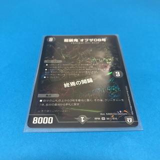デュエルマスターズ - 【デュエルマスターズ】龍装鬼オブザ08号