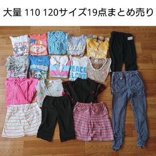 ZARA - 即購入OK★大量‼️夏物110 120 子供服19点まとめ売りZARAなど