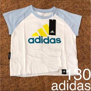 アディダス(adidas)の【130】新品 アディダスTシャツ(Tシャツ/カットソー)