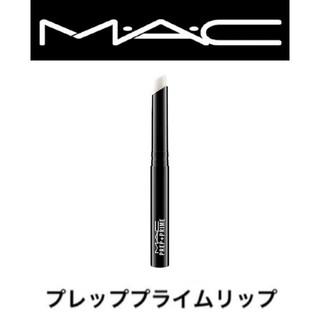MAC - ☆MAC/マック☆プレップ プライム リップ☆リップベース☆送料込み☆
