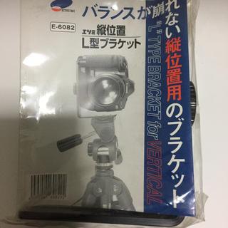 エツミ(ETSUMI)のエツミ E-6082 縦位置L型ブラケット (その他)