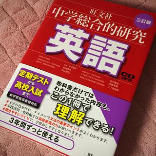 オウブンシャ(旺文社)の中学総合的研究英語【英語 参考書】(参考書)