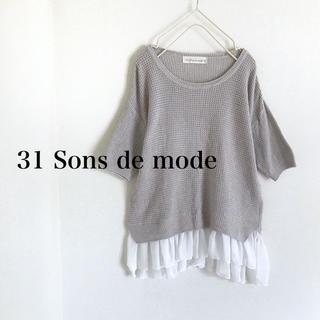 トランテアンソンドゥモード(31 Sons de mode)の31 Sons de mode サマーニット(ニット/セーター)