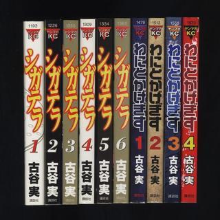 講談社 - 『シガテラ』(全6巻)、『わにとかげぎず』(全4巻) 古谷実10冊セット