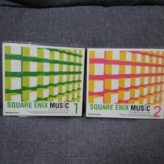スクウェアエニックス(SQUARE ENIX)のSQUARE ENIX MUSIC COMPILATION VOL.1.2セット(ゲーム音楽)