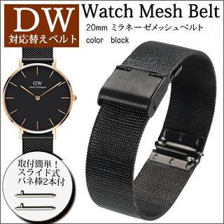 ダニエル ウェリントン 対応 替え ベル DW メッシュベルト 20㎜ ブラック(金属ベルト)