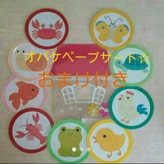 生き物ペープサート☆オバケペープサート付き(知育玩具)