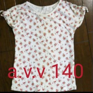 アーヴェヴェ(a.v.v)の【お値下げ♪】 a.v.v 女の子Tシャツ 140(Tシャツ/カットソー)