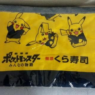 ポケモン - くら寿司×ポケモン ピカチュウタオル 非売品