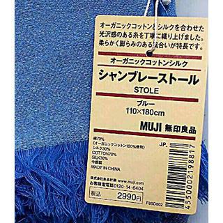 ムジルシリョウヒン(MUJI (無印良品))の無印良品ストゥール  絹&最上級オーガニックコットン 2990円涼しい碧(ストール/パシュミナ)