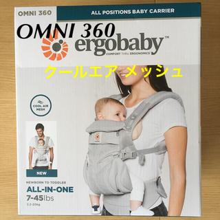 エルゴベビー オムニ360  クールエア パールグレー