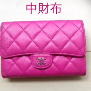 CHANEL - CHANEL キャビアスキン ピンク 財布