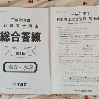 タックシュッパン(TAC出版)のTAC行政書士講座 全国公開模試+総合答練第1回H29年版 書き込み多数 難あり(資格/検定)