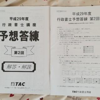 タックシュッパン(TAC出版)のTAC行政書士講座 予想答練第1回+第2回 H29年版 難あり 書き込み多数 (資格/検定)
