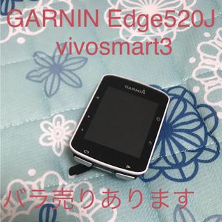 GARMIN - GARNIN Edge520J vivosmart3 心拍計セット サイコン