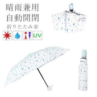日傘 折りたたみ傘 Emoily 晴雨兼用 (傘)