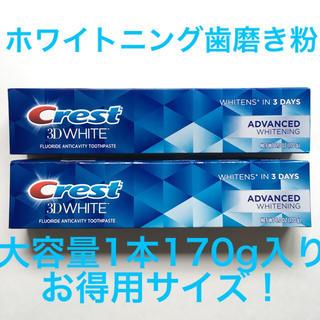 Crest - 【アメリカ輸入】Crest 3D White クレスト3Dホワイト 歯磨き粉