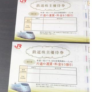 JR九州 株主優待券10枚(その他)