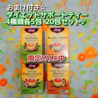 ヨギティー【ダイエットサポートティー4種類各5包】20包セット おまけ付き♪(茶)
