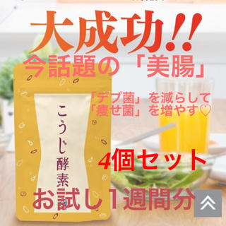 こうじ酵素1週間分×4セット  おまとめ合計1ヶ月分(ダイエット食品)