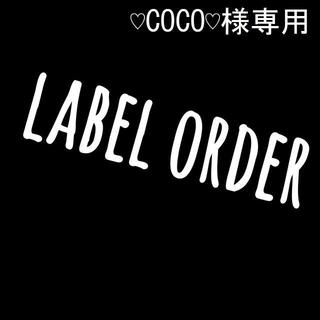 ♡COCO♡様専用(その他)