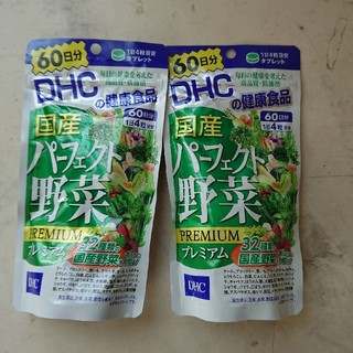 DHC 野菜パーフェクト